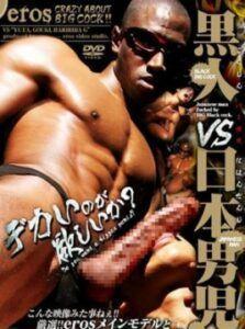 Black vs Japan Guys