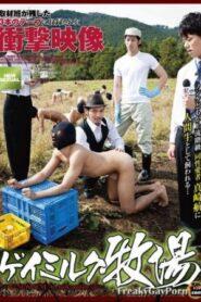 Gay Milk Farm